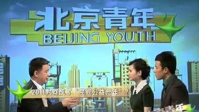 """2011为何成了""""民间公益元年"""""""