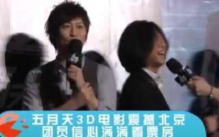 五月天3d电影震撼北京