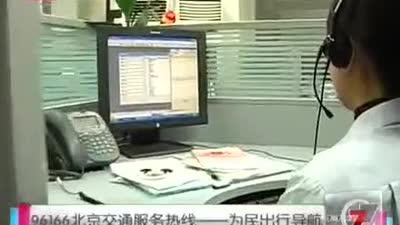 96166北京交通服务热线——为民出行导航