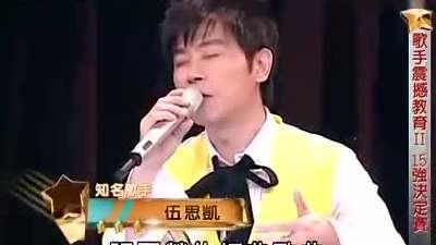 歌手震撼教育_15强决定赛