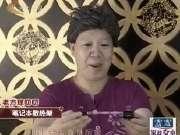 《家政女皇》20110910:洗猪肝