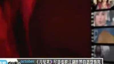 《武林外传》片段