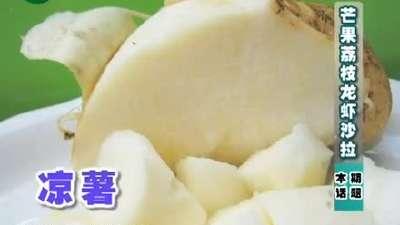 芒果荔枝龙虾沙拉