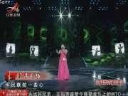《中国红歌会》20110724:12进10(上)