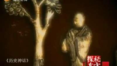 解读西游  第一集  历史神话