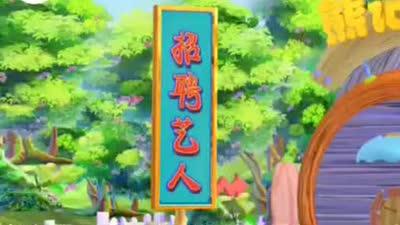 《虹猫蓝兔小幽默》第39集