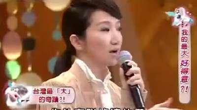 台湾最大的奇迹