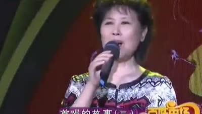 首唱的故事(三)
