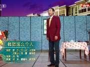 《马年春晚之我就这么个人》20140130:冯巩小品诠释极品人士