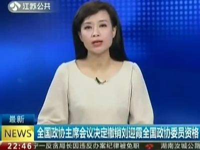 最美女政协委员被撤 身价10亿有钱有权有学历
