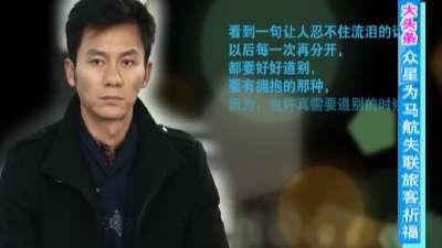 众星微博为马航祈福 吴天明追悼会今日举行
