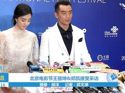 北京电影节王丽坤&郑凯接受采访 称北京电影节很国际化