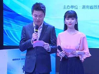 湖南特检杯《中华人民共和国特种设备安全法》知识竞赛(上)
