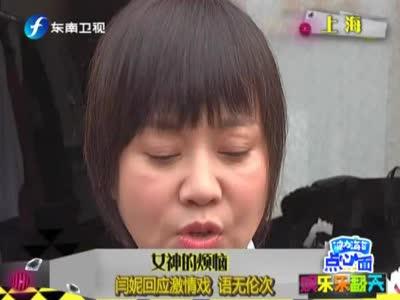 女神的烦恼:闫妮回应激情戏