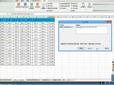 查看excel公式计算过程