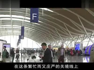 上海浦东国际机场海关旅检处旅检一科