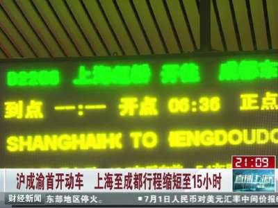 上海至成都行程缩短至15小时