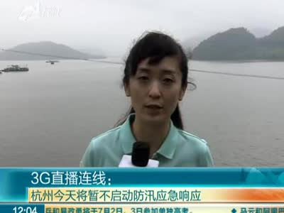 3g直播连线:东苕溪青山水库水位线已下降至警戒线