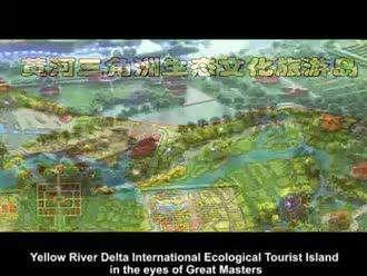 黄河三角洲生态文化旅游岛宣传片缩