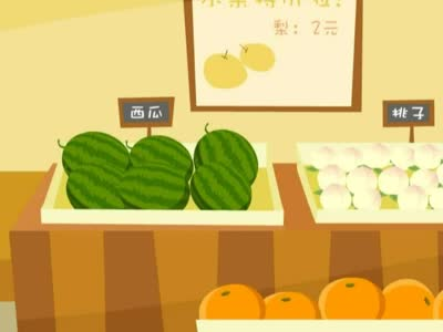 布奇数学天地-买水果