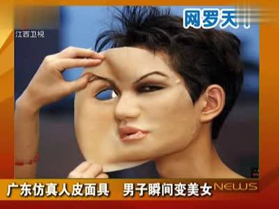 广东仿真人皮面具男子瞬间变美女