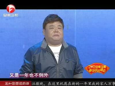 周群小品《相亲》-2013安徽卫视春晚