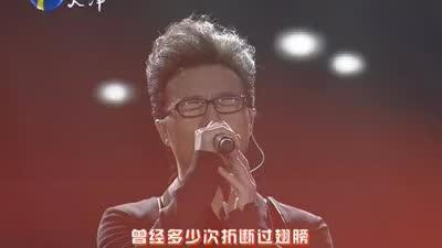 汪峰《怒放的生命》-2013天津卫视春晚