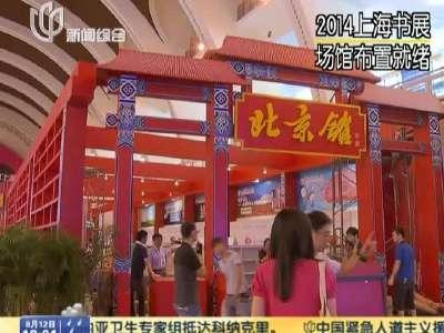 2014上海书展场馆布置就绪