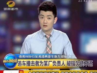 债务纠纷引发湘潭两豪车飙车碰撞二:追车撞击者为