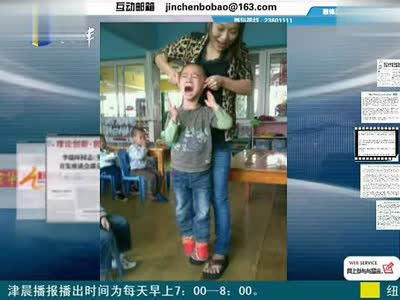 教师虐待儿童事件- 在线观看