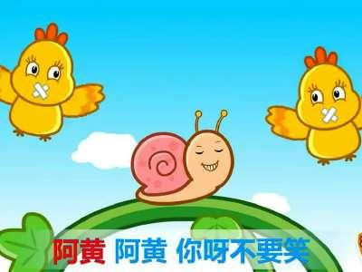 亲宝儿歌:蜗牛与黄鹂鸟