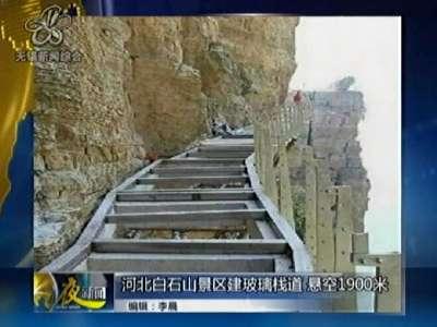 爆栈道:河北白石山景区建玻璃栈道