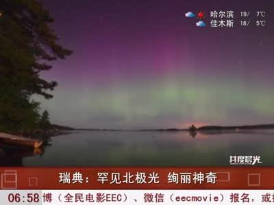 [视频]瑞典:罕见北极光 绚丽神奇