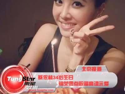 [视频]蔡依林34岁生日 锦荣零点祝福高调示爱