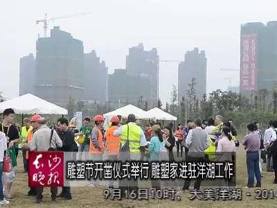 2014中国(长沙)国际雕塑文化艺术节开凿仪式举行