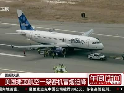 美国捷蓝航空一架客机冒烟迫降