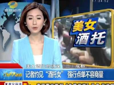 成都:美女酒托的阴谋二――记者约见酒托女
