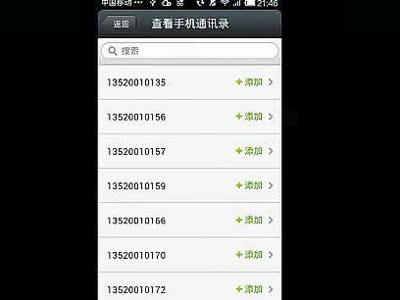 通讯录添加微信好友_标清
