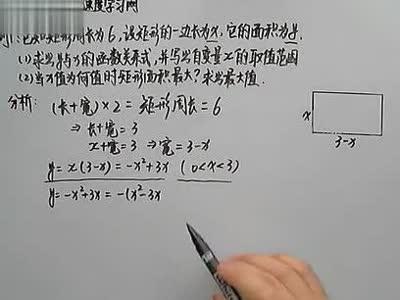 九年级数学下册《二次函数》实际问题与二次函数