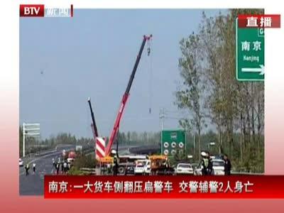 南京:一大货车侧翻压扁警车