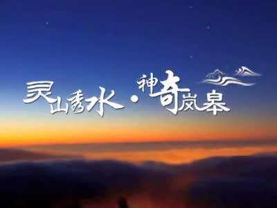 岚皋2014旅游宣传片- 在线观看