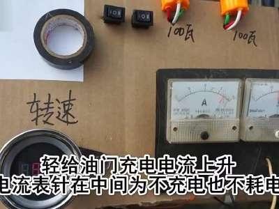 改装发电磁电机点火器电
