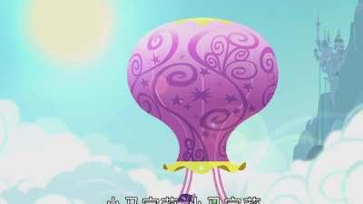 小马宝莉 第四季17