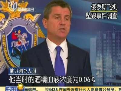 俄罗斯飞机坠毁事件调查