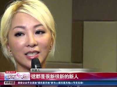 利嘉儿自曝离职内幕:不陪酒遭弃用