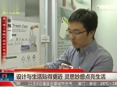 """2014""""厦门国际设计营商周红点在中国""""今天开幕"""