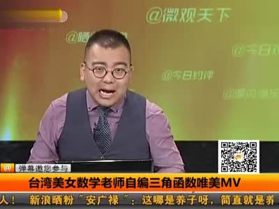 台湾美女数学老师自编三角函数唯美mv
