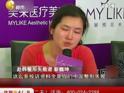 赴韩整容遭毁容 维权遭拒三女子投诉无门