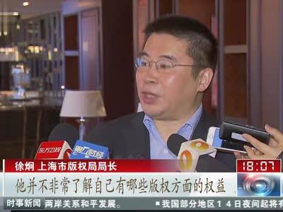 上海自贸区:国家版权贸易基地(上海)正式成立[东方]