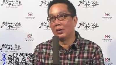 第10段:叶伟民 钱柜娱乐情怀
